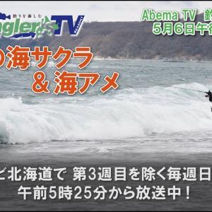 North Angler's TV 5月3日放送!~道南の海サクラ・海アメをねらう~