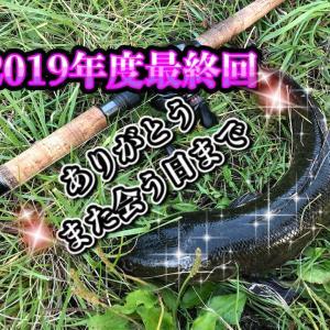 【雷魚in北海道】それじゃ!また会う日まで。