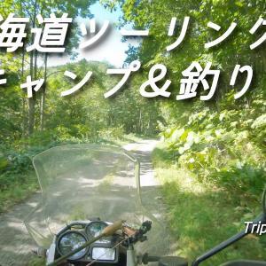 【第5話】北海道ツーリングで、釣りをしてみた!見知らぬ土地の見知らぬ川には何がいるのか!? BMW R1200GS