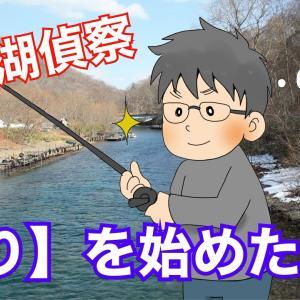 【釣りシリーズ】釣りを始めたい!北海道支笏湖を見てきました。