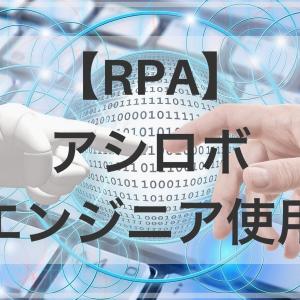 【RPA】アシロボ 非エンジニアが使った感想|わかりやすくて綺麗なUI |でも業務整理は必須です。