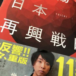 【感想】『日本再興戦略 落合陽一著』これから日本が進むべき方向がわかる/意外と身近な話
