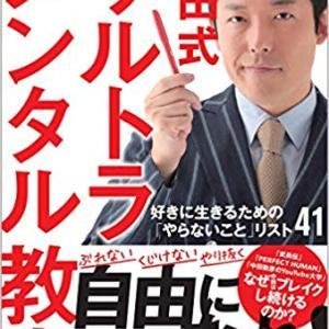 【書評】『中田式ウルトラメンタル教本(中田 敦彦)』の感想