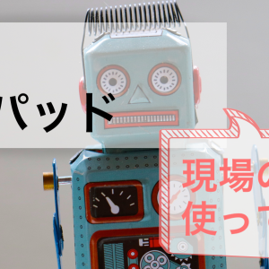 【RPA】現場が作るロボット|ロボパットを使用した感想| 業務整理が必要です