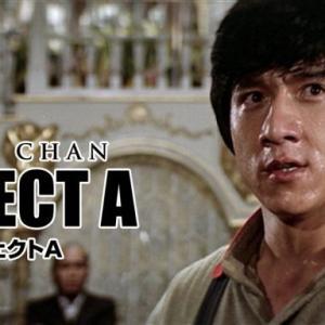 主演:ジャッキー・チェン|映画『プロジェクトA』の感想|フルで無料視聴できる方法