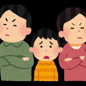 夫婦仲は子どもの学力に影響をする