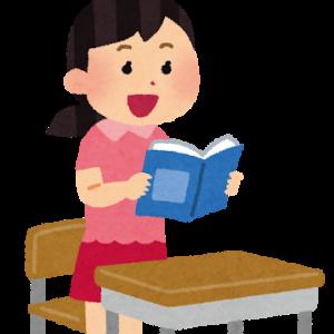 音読は学習の基本です