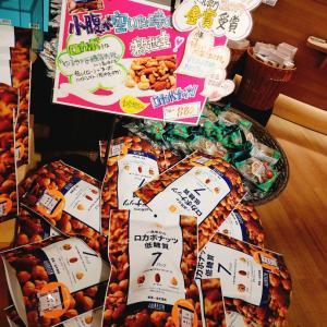 【大阪】天王寺ミオのMISUGIYAで黒糖&クルミを購入