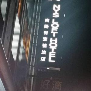2019 台湾記 台湾ホテルは韓国ホテルと同じ考えでは失敗する。