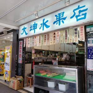 2019 台湾記 昔ながらのフルーツパーラーを訪ねて♪