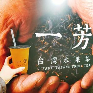台湾フルーツティー専門店『一芳』心斎橋店
