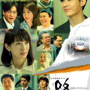 NHK日台共同制作ドラマ『路ルウ~台湾エクスプレス』
