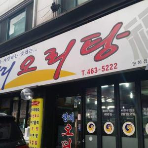 ソウルで食べれる光州名物オリタン