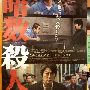 『韓国映画』暗数殺人