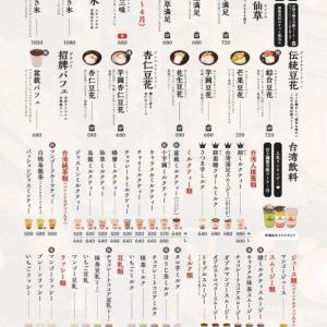台湾甜商店で豆花を♪♪