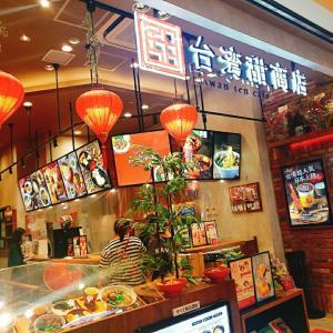 台湾甜商店でランチを♪♪