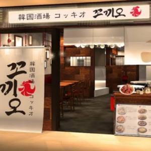 韓国料理は幸せを運ぶ❗❗
