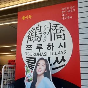 連休3日目はさくさくっと鶴橋へ。