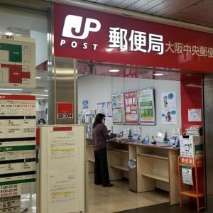 久しぶりに国際郵便EMSを使ってみた結果。