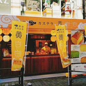 朝イチ❗焼き立て台湾カステラ『黄白白』をGET❗❗