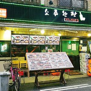 夜ご飯も韓国料理『ソジュハンザン』