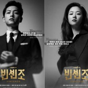 韓国ドラマ『ヴィンチェンツォ』