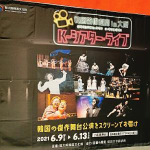 韓国ミュージカル「笑う男」上映会