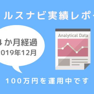 ウェルスナビ100万円の運用実績レポート【2019年12月・4ヵ月目】