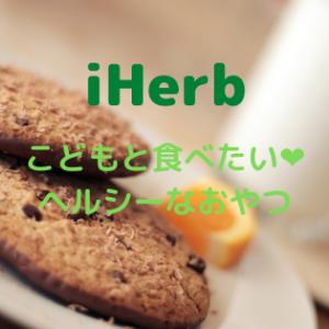 アイハーブのおすすめ|こどもと食べたいヘルシーおやつ【4選】