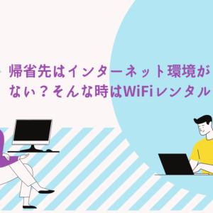 帰省先にWiFiをレンタルしていったらスゴク便利だった話。初めてでも簡単!