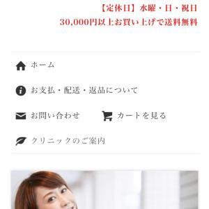 オンラインショップ♡リニューアルします!