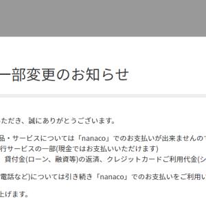 nanaco収納代行が終わる!?