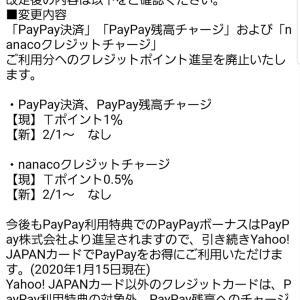 Yahoo Japanカードからの大事なお知らせ