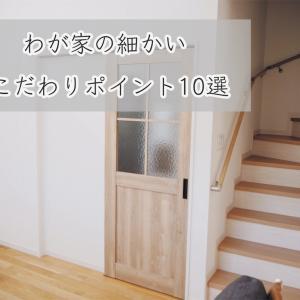 わが家の細かいこだわりポイント10選