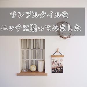 【DIY】サンプルタイルを100均アイテムで貼ってみた