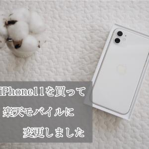 iphone11を買って楽天モバイルに変えてみた【申込みの流れ】