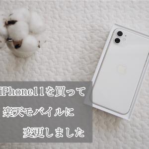 【iphone購入前に読んでください!】機種変更でしてしまった失敗