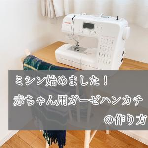 【初心者】ミシン始めました!赤ちゃん用ガーゼハンカチの作り方