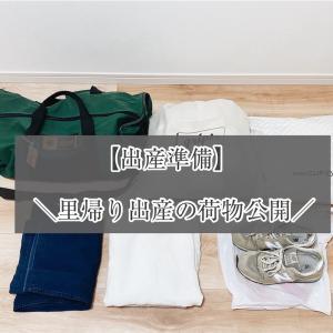 【出産準備】里帰り出産の荷物公開
