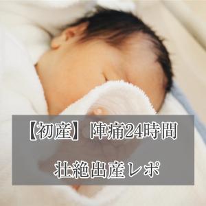 【初産】陣痛24時間・壮絶出産レポ①【立ち会い出産】
