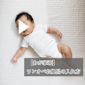 沐浴卒業!ワンオペお風呂の入れ方【わが家流】