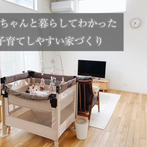 赤ちゃんと暮らしてわかった!子育てしやすい家づくり【和室なしのわが家の場合】