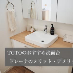 【わが家のお気に入り】TOTOのおすすめ洗面台!ドレーナのメリット・デメリット