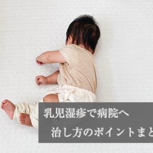 【生後2ヶ月】乳児湿疹で病院へ。治し方のポイントまとめ
