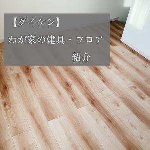 【大建】わが家の建具・フロア紹介*おすすめ床材トリニティについて