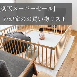 【楽天スーパーセール】わが家のお買い物リスト公開!