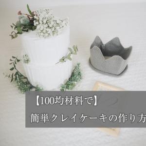 【100均材料で!】簡単クレイケーキの作り方