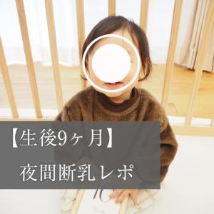 【生後9ヶ月】夜間断乳レポ!辛い夜泣きからの卒業、夜間断乳のタイミング