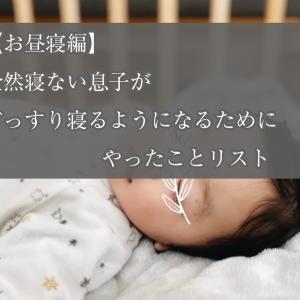 【お昼寝編】全然寝ない息子がお昼寝2時間&夜ぐっすり寝るようになるためにやったことリスト