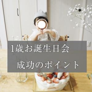 【1歳誕生日】前日準備&当日の流れ!お誕生日会成功のポイント*